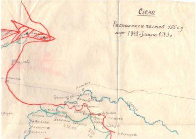 Схема расположения частей 155 сд март 1942 - 03.03.1943