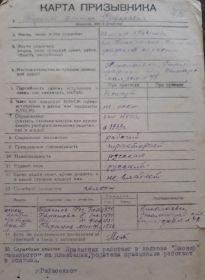 КАРТА ПРИЗЫВНИКА ТАРАНОВА В.Ф., хранящаяся в архиве Николаевского  РВК
