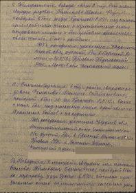 запись в приказе о награждении 11.1943