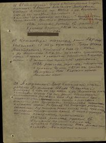 Запись в приказе о награждении 10.1943