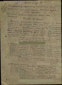 1 страница приказа о награждении прадеда октябрь 1943