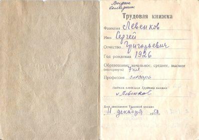 Первый лист Трудовой книжки