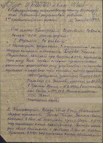 1 страница приказа 11.1943