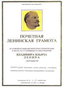 Почётная Ленинская грамота
