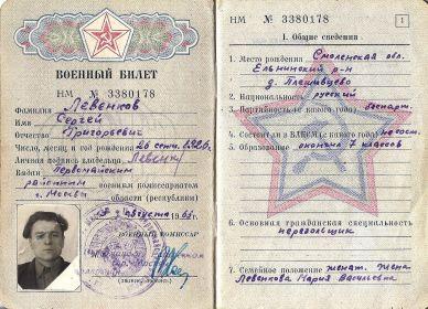 Ксерокопия военного билета НМ № 3380178 стр.0-1