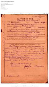Наградной лист, Медаль «За отвагу»