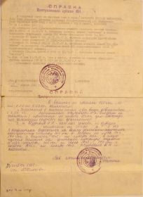 Справка центрального архива МО