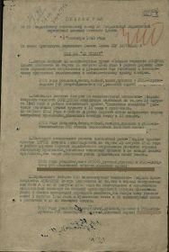 Приказ №028 от 8 сентября 1943 г. ( №3 в приказе,по порядку награждения - Буров Николай Александрович).