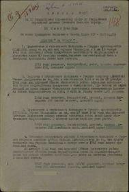 Приказ №013 от 15 июня 1943 г.