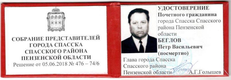 Удостоверение Почетного гражданина города Спасска Беглова П.В.