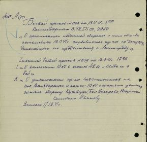 Приказ 13.09.1941. года