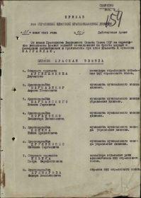 Первая страница приказа о награждении