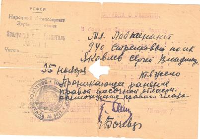 справка о ранении 25.11.1942 г.