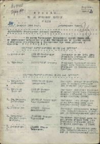 Приказ по 16 танковому корпусу от 24 февраля 1944 № 01/Н