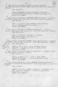 числился в списках убитых 26.11.1942 г. (п. 148)