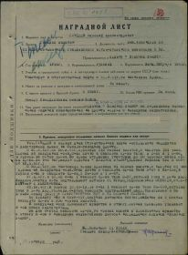 Наградной лист к ордену Отечественной войны I степени