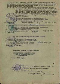 Наградной лист к ордену Красного Знамени