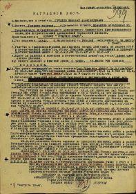 Наградной лист к ордену Александра Невского