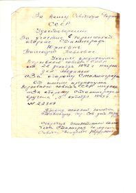 Удостоверение в Героической Обороне Сталинграда