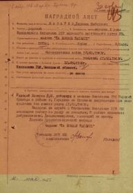 """Наградной лист """"За боевые заслуги"""""""