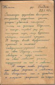 Из записной книжки Мыльникова Л.А. Период 1945 год (Польша, Германия) (02)