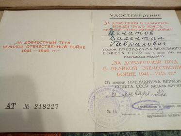 Удостоверение к медали , Бланк  АТ № 218227,выдано 06.01.1992г.