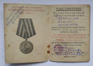 Военный билет, удостоверение за участие в Великой Отечественной Войне