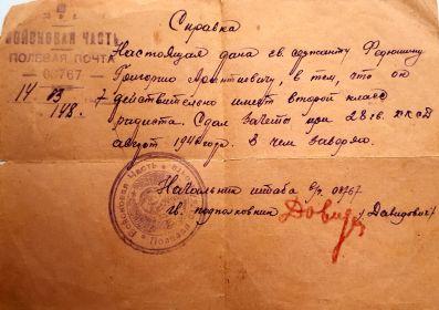 Справка из войсковой части 03767, Прибалтика 1946