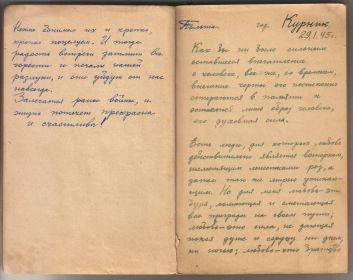 Из записной книжки Мыльникова Л.А. Период 1945 год (Польша, Германия) (03)