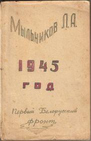 Из записной книжки Мыльникова Л.А. Период 1945 год (Польша, Германия) (01)