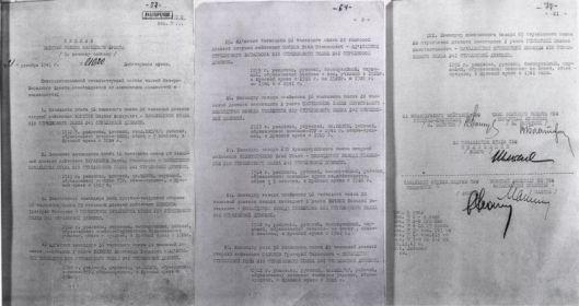 Приказ о назначении на должность за подписью генерала Ватутина Н.Ф.