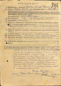 Нагр. лист ордена Кр Звезды