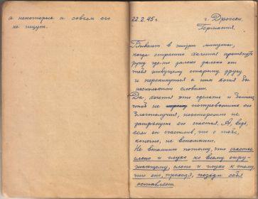Из записной книжки Мыльникова Л.А. Период 1945 год (Польша, Германия) (11)