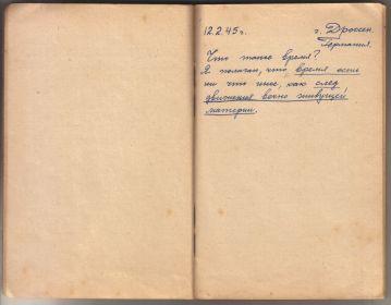 Из записной книжки Мыльникова Л.А. Период 1945 год (Польша, Германия) (09)