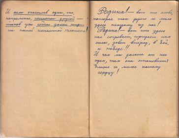 Из записной книжки Мыльникова Л.А. Период 1945 год (Польша, Германия) (12)