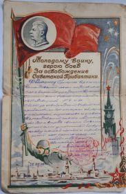 Благодарственное письмо, февраль 1945
