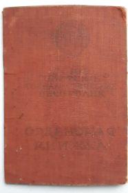 Орденская книжка 1944-1947