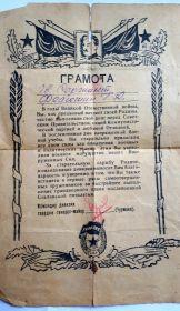 Грамота, Прибалтика, Рига 1946