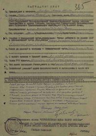 Нагр. лист ордена Отеч войны