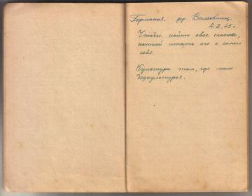 Из записной книжки Мыльникова Л.А. Период 1945 год (Польша, Германия) (08)