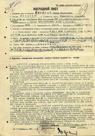 Приказ о награждении орденом Отечественной войны I степени