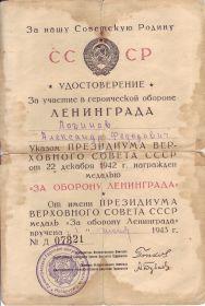 Удостоверение за участие в героической обороне Ленинграда