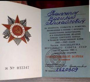 Удостоверение ордена за мужество, отвагу и храбрость