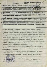наградной лист, Приказ подразделения №: 25/н от: 27.08.1944 Издан: 13 гв. мехбр