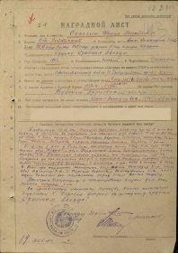 Приказ о награждении орденом Отечественной войны II степени