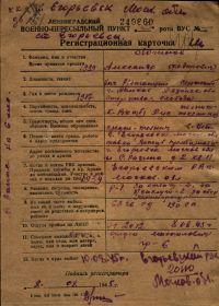 Регистрационная карточка из военкомата