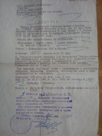Приказ о мобилизации в ряды Советской армии