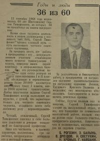 Публикация в газете