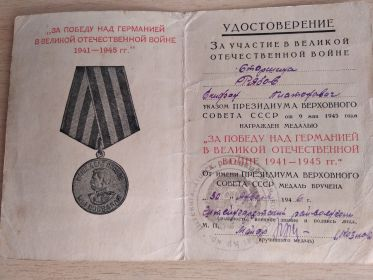 """Удостоверение к медали """"За победу над Германией в Великой Отечественной войне 1941-1945гг"""""""