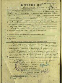 Наградой лист (апрель 1945 г.)